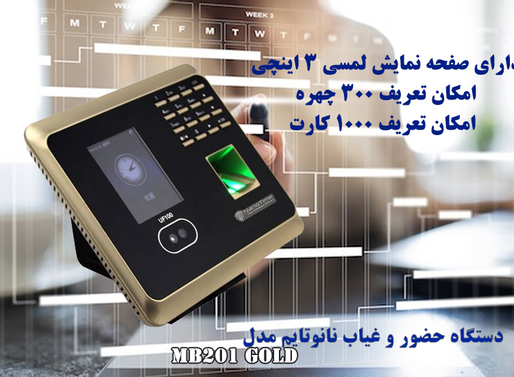دستگاه حضور و غیاب نانو تایم مدل MB20