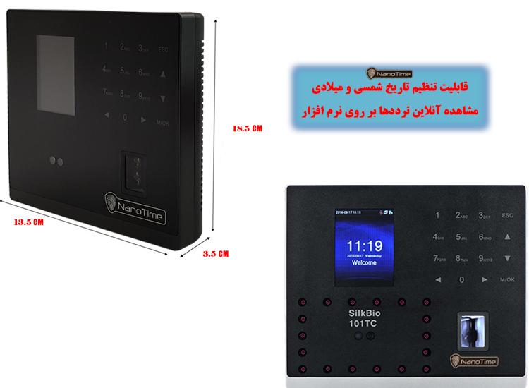 دستگاه حضور و غیاب در اصفهان