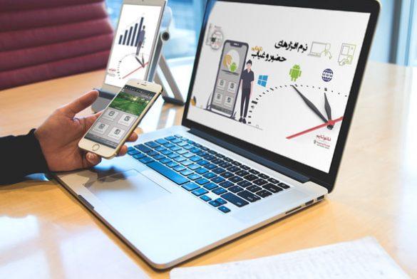 نرم افزار حضور و غیاب تحت وب نانوتایم