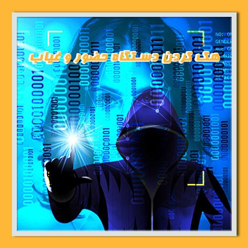 آموزش هک کردن دستگاه حضور و غیاب
